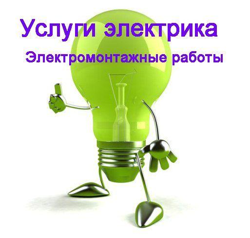 Электрик Смоленск