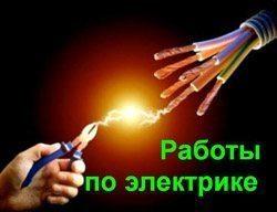 Работы по электрике в Смоленске. Электроработы